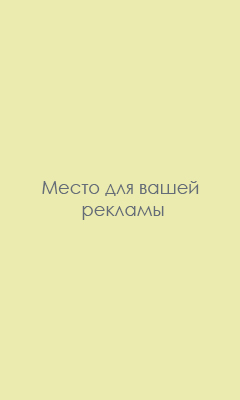 Рекламный блок 1 (СайдБар 1)