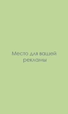Рекламный блок 2 (СайдБар 1)